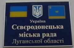 Северодонецк_горсов
