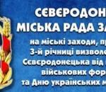 Северодон_Освоб1