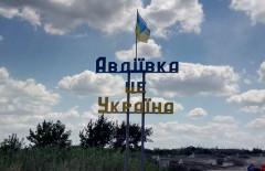 Авдеевка_6