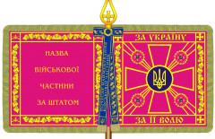 Знамя_2