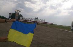 Краснодон_Флаг