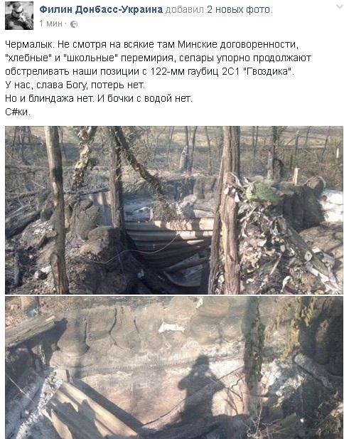 Позиции сил АТО у Чермалыка расстреляли из гаубиц
