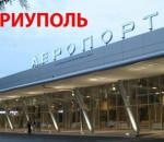 аэропорт-мариуполь-4-620x350