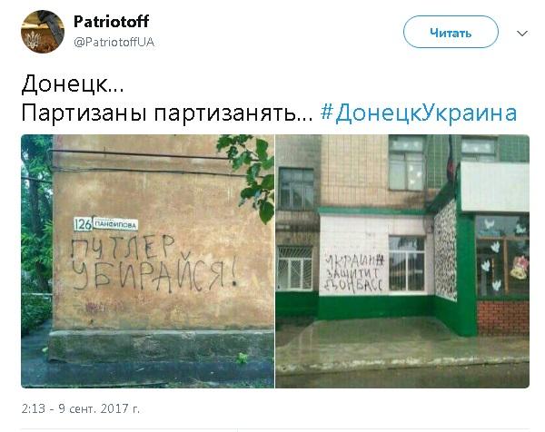 ДонПартиз