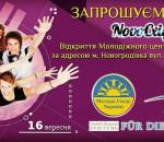 Новогрод_Новосхид