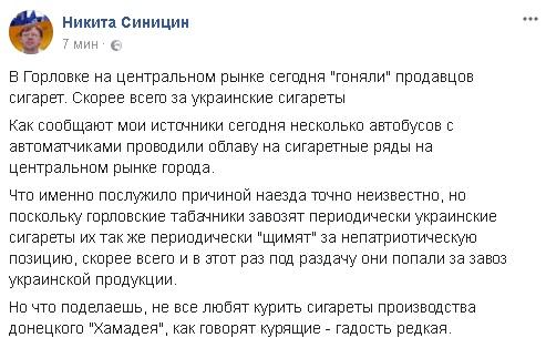 Синицц_скрин