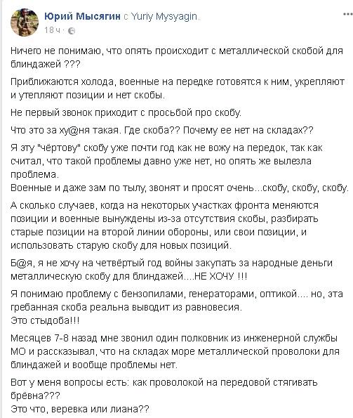 скоба_скрин