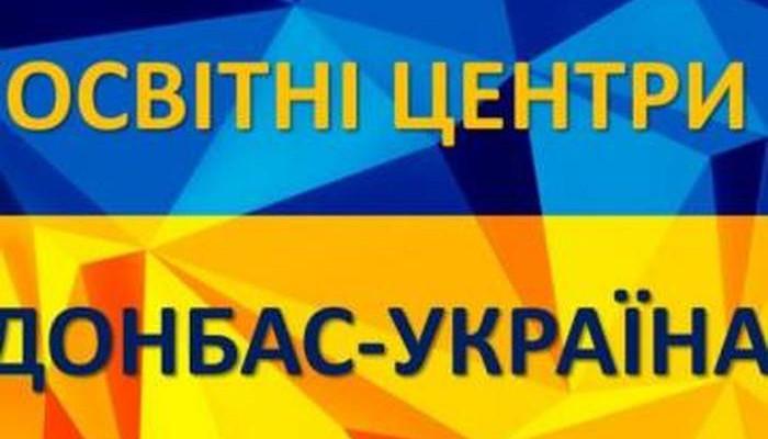 osvitni_centry-e1500375060498_3