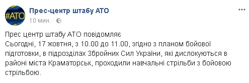 АТО_Крамат
