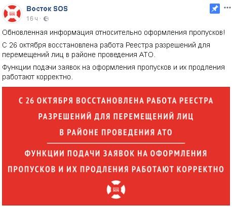 ВосСОС_СБУ
