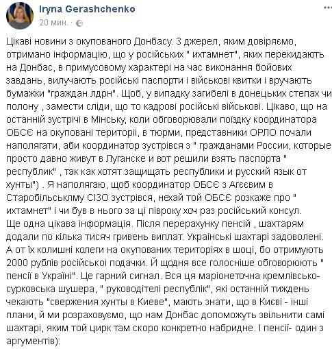 Гера_скрин