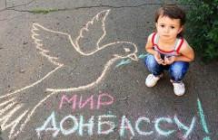 Донбасс_Мир