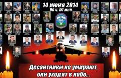 Ил_Луганск_1