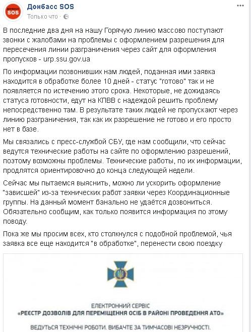 КПВВ_ПРОБЛЕМЫ