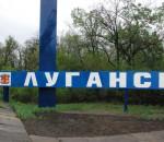 Луганск_3