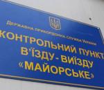 Майорск_9