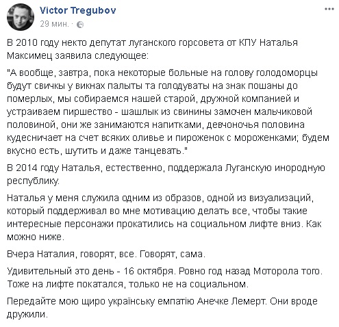 Максимец_Трегубов