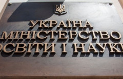 The Education and Science Ministry of Ukraine