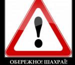 Мошенники_1