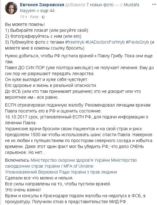 Павел_Скрин