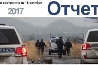 СММ ОБСЕ