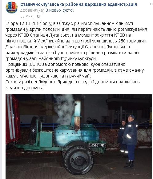 Стан_скрин