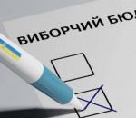 выборы_луг