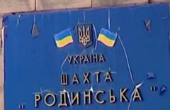 shahta_rodinskaya