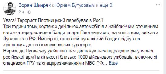 Плотницкий в РФ, в Луганске тысяча российских военных — МВД