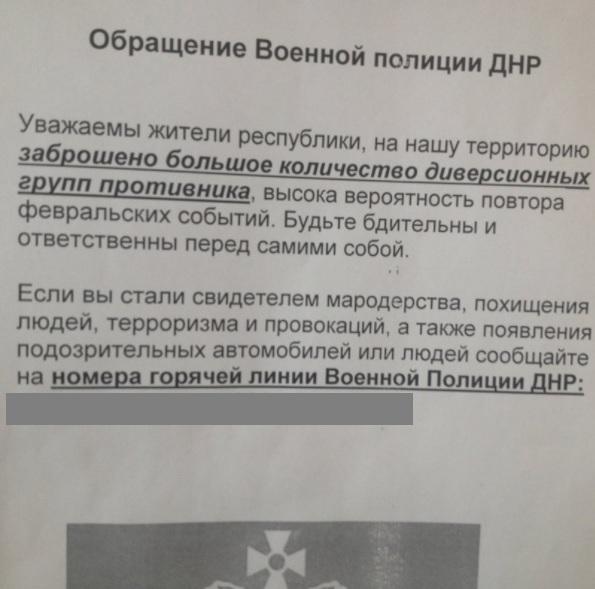 Боевики расклеивают в Донецке объявления о прибытии «украинских ДРГ»