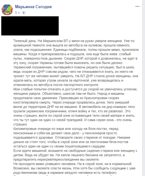 «Скорая ДНР» отказалась ехать в «серую зону»: на КПП под Донецком умерла женщина