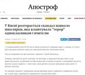 АПОСТРОФ1