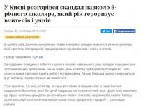 МАЛЬЧИК-ТЕРРОРИСТ