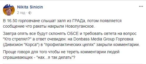 Обстрел Новолуганского: блогер рассказал подробности
