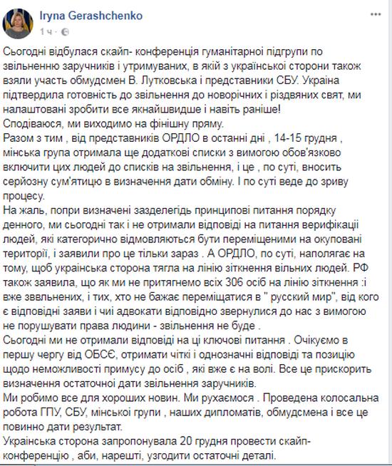 Обмен заложниками: «власти ЛДНР»  представили дополнительные списки и пытаются сорвать процесс