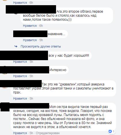 В небе над Луганщиной видели яркое сияние. Жители считают  это «знамением»