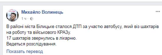 ДТП на Донетчине: шахтерский автобус столкнулся с военным КРАЗом, есть пострадавшие