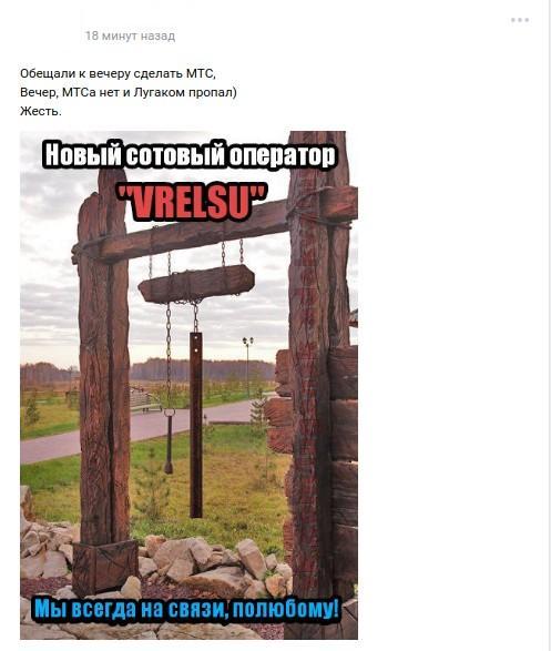 Vodafone в Луганске так и не появился