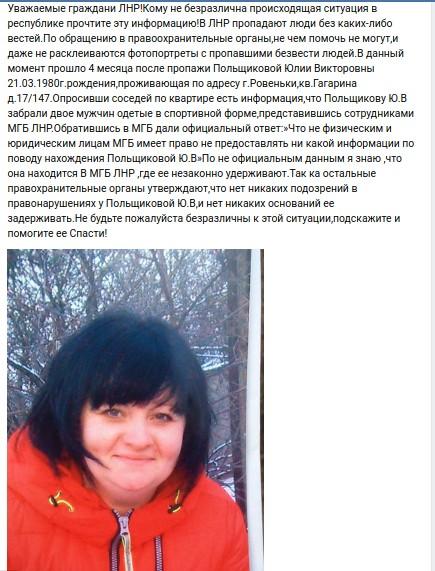 """""""МГБ ЛНР"""" продолжает похищать людей"""
