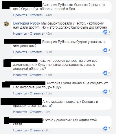 «Луганск в эфире»: в Vodafone заявили, что «Донецка не видят, сеть не поднимается»
