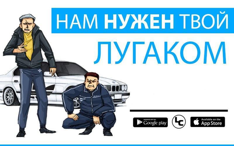 В «ЛНР» завлекают новых клиентов для справочника рекламой с гопниками
