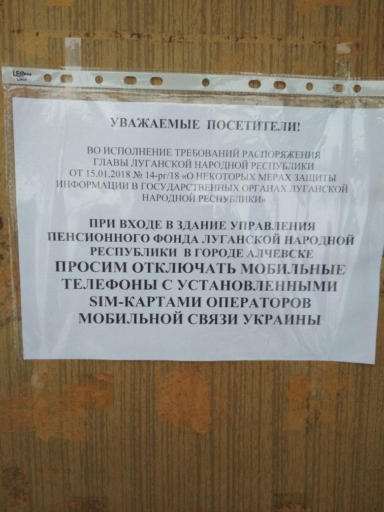 В Алчевске запретили посещать пенсионный фонд пользователям украинской связи