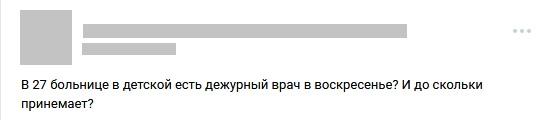 «Решили, что в выходной не болеют». В Донецке жалуются на график работы врачей