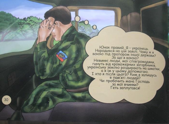 «Пригоди Микитки»: как детям попытались рассказать о войне с помощью комикса
