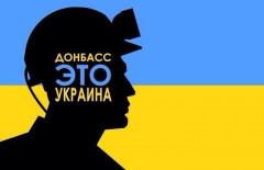Donbass-e`to-Ukraina