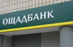 oschadbank-podal-iskovoe-zajavlenie-protiv-rossijskoj-federatsii_rect_23ba8548b6aef9717a4cebdbf5b4abbc