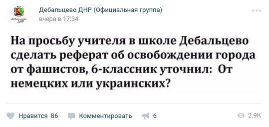 ДЕБАЛЬЦЕВО