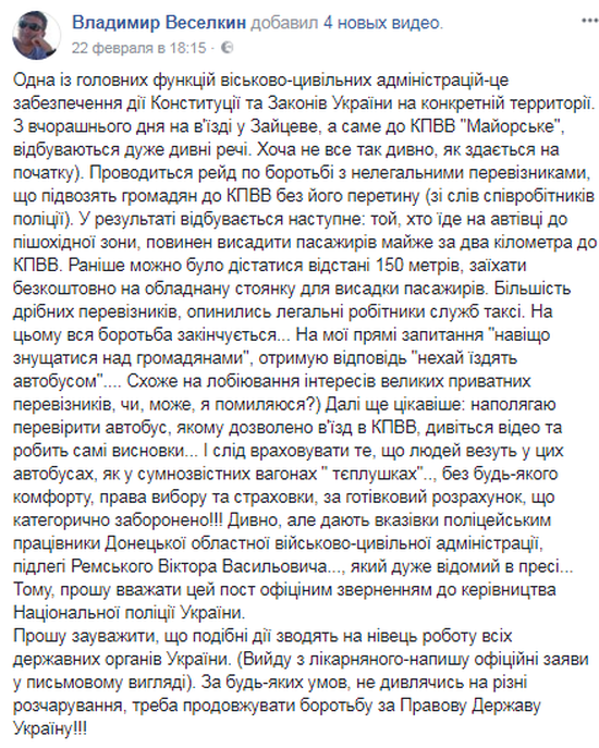 КПВВ «Майорск»: власть наводит свой порядок, не учитывая интересы людей