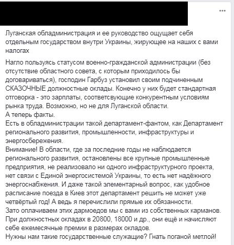 «Жирующие на наших налогах»: в сеть попало штатное расписание подразделения Луганской ОВГА
