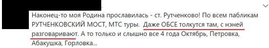 МТС Рутченков